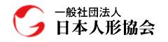 一般社団法人 日本人形協会
